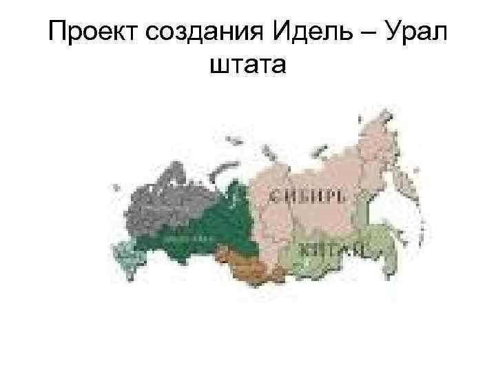 Проект создания Идель – Урал штата
