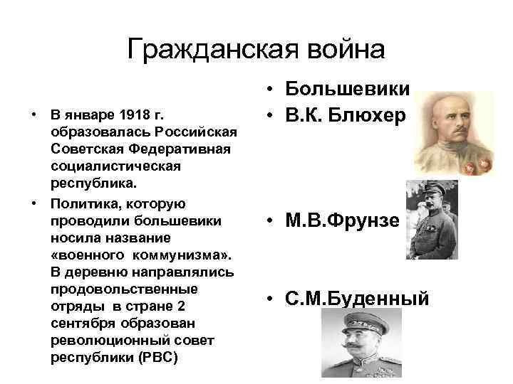 Гражданская война • В январе 1918 г. образовалась Российская Советская Федеративная социалистическая республика. •