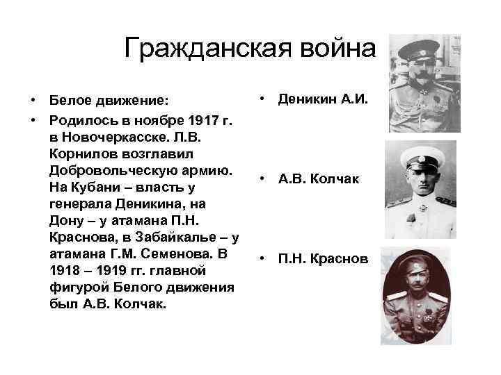 Гражданская война • Белое движение: • Родилось в ноябре 1917 г. в Новочеркасске. Л.