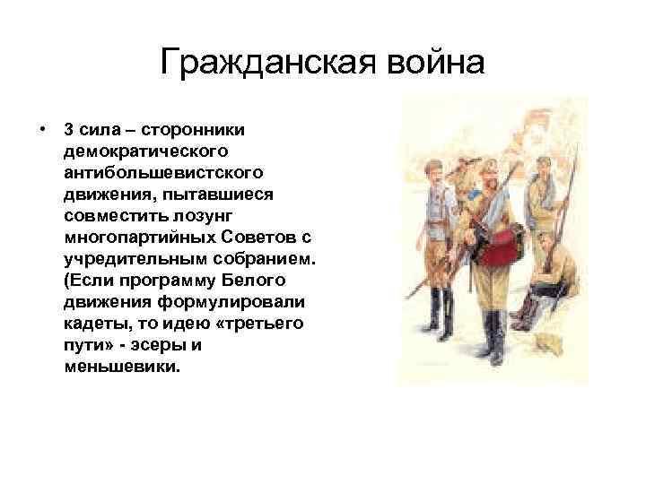 Гражданская война • 3 сила – сторонники демократического антибольшевистского движения, пытавшиеся совместить лозунг многопартийных