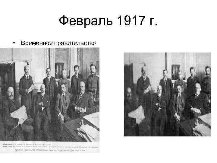 Февраль 1917 г. • Временное правительство