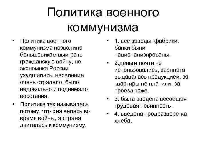 Политика военного коммунизма • Политика военного коммунизма позволила большевикам выиграть гражданскую войну, но экономика