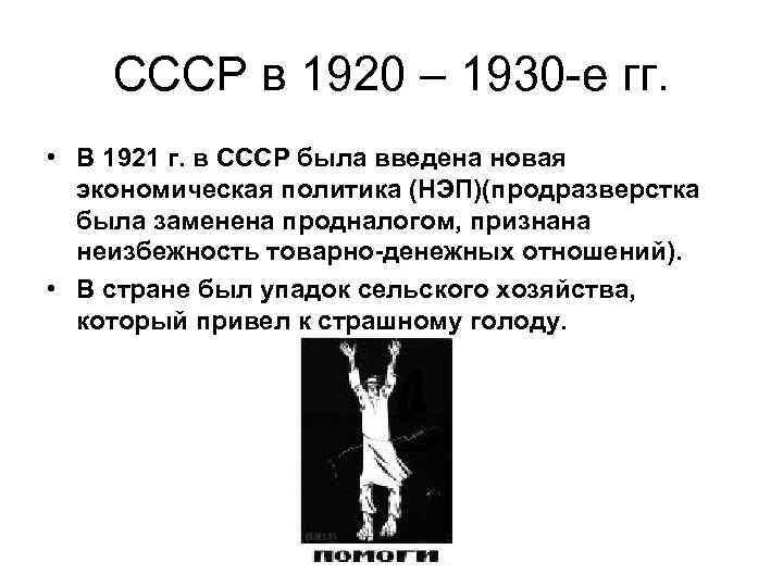 СССР в 1920 – 1930 -е гг. • В 1921 г. в СССР была