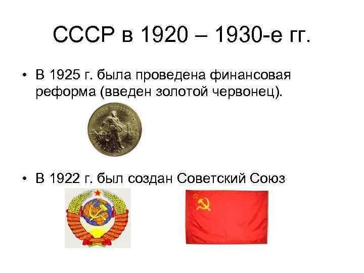 СССР в 1920 – 1930 -е гг. • В 1925 г. была проведена финансовая