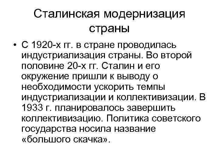 Сталинская модернизация страны • С 1920 -х гг. в стране проводилась индустриализация страны. Во