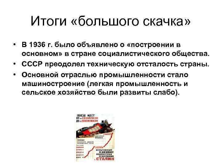 Итоги «большого скачка» • В 1936 г. было объявлено о «построении в основном» в