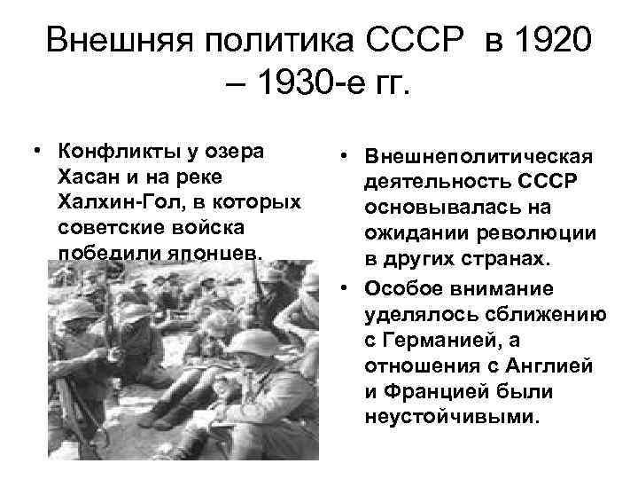 Внешняя политика СССР в 1920 – 1930 -е гг. • Конфликты у озера Хасан