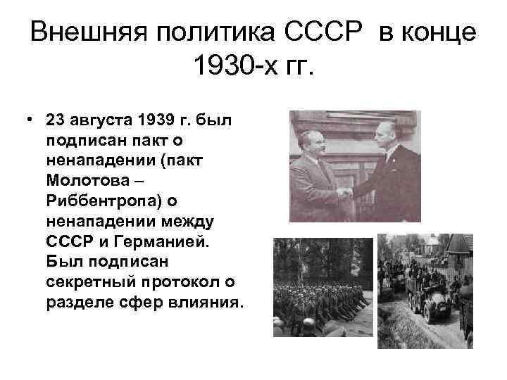 Внешняя политика СССР в конце 1930 -х гг. • 23 августа 1939 г. был