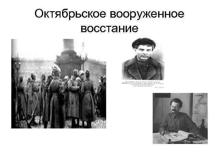 Октябрьское вооруженное восстание