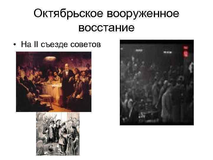 Октябрьское вооруженное восстание • На II съезде советов
