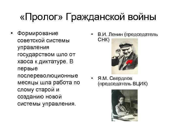 «Пролог» Гражданской войны • Формирование советской системы управления государством шло от хаоса к