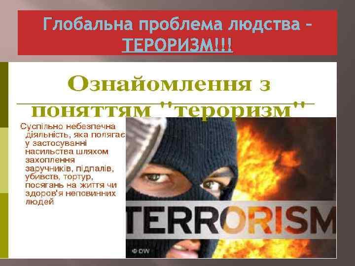 Глобальна проблема людства – ТЕРОРИЗМ!!!