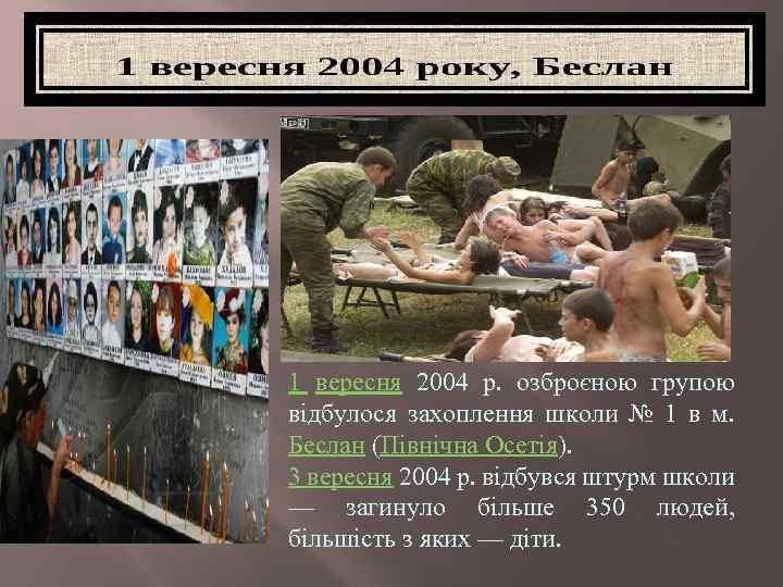 1 вересня 2004 р. озброєною групою відбулося захоплення школи № 1 в м. Беслан