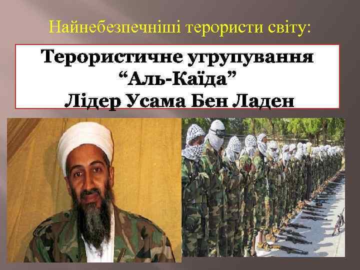 """Найнебезпечніші терористи світу: Терористичне угрупування """"Аль-Каїда"""" Лідер Усама Бен Ладен"""