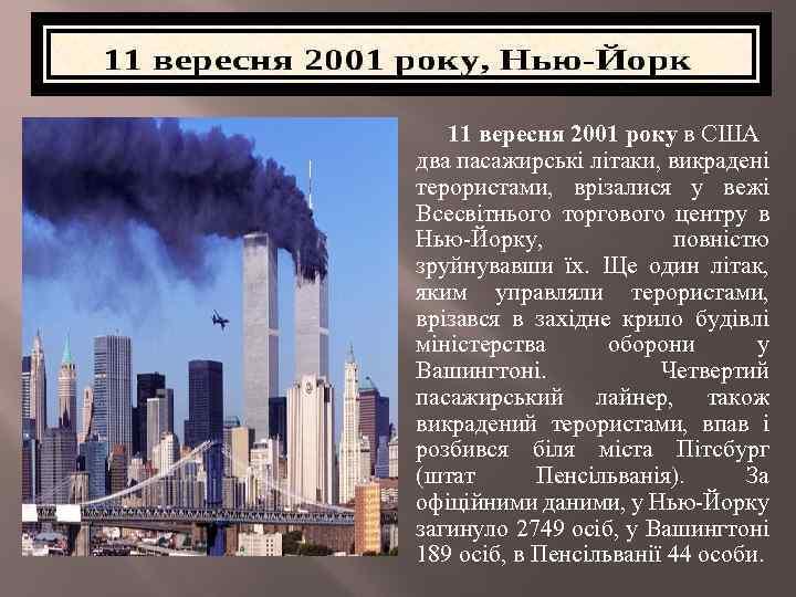 11 вересня 2001 року в США два пасажирські літаки, викрадені терористами, врізалися у вежі