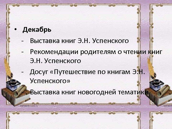 • Декабрь - Выставка книг Э. Н. Успенского - Рекомендации родителям о чтении
