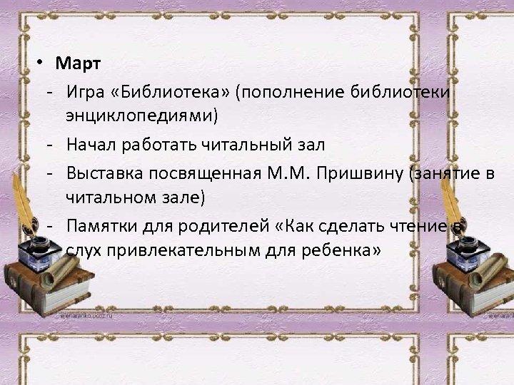 • Март - Игра «Библиотека» (пополнение библиотеки энциклопедиями) - Начал работать читальный зал