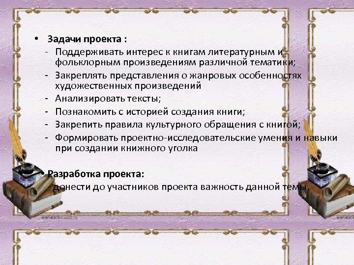 • Задачи проекта : - Поддерживать интерес к книгам литературным и фольклорным произведениям