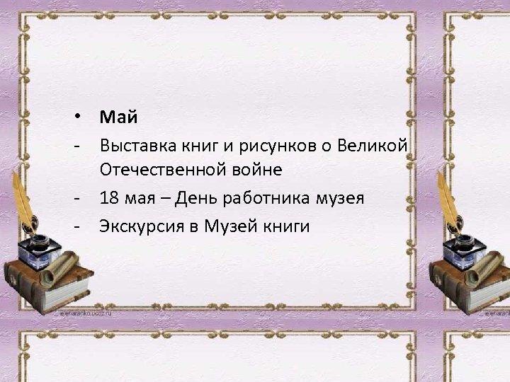 • Май - Выставка книг и рисунков о Великой Отечественной войне - 18