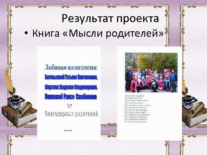 Результат проекта • Книга «Мысли родителей»