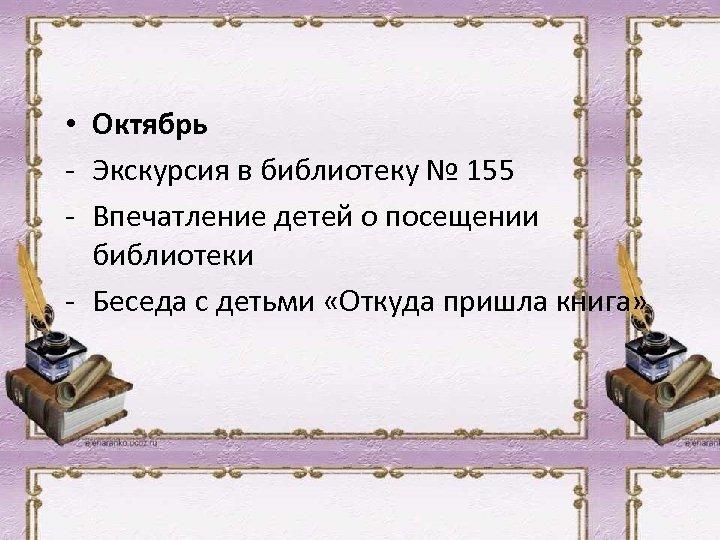 • Октябрь - Экскурсия в библиотеку № 155 - Впечатление детей о посещении