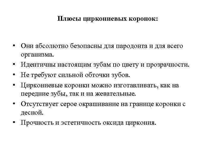 Плюсы циркониевых коронок: • Они абсолютно безопасны для пародонта и для всего организма. •