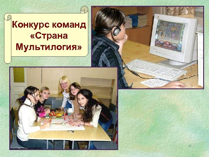Конкурс команд «Страна Мультилогия» 13