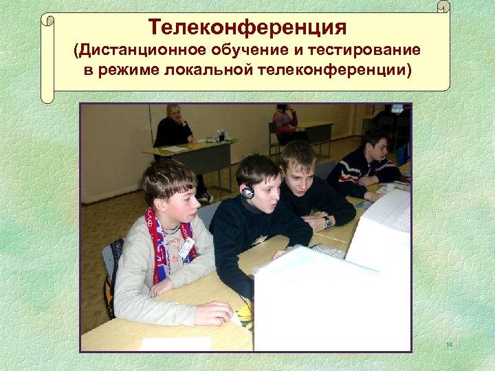 Телеконференция (Дистанционное обучение и тестирование в режиме локальной телеконференции) 14