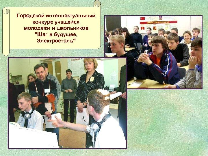 Городской интеллектуальный конкурс учащейся молодежи и школьников