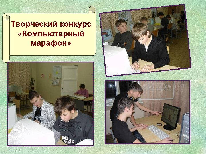 Творческий конкурс «Компьютерный марафон» 18