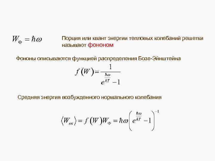 Порция или квант энергии тепловых колебаний решетки называют фононом Фононы описываются функцией распределения Бозе-Эйнштейна