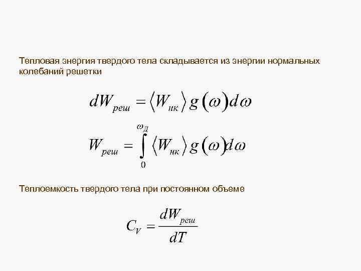 Тепловая энергия твердого тела складывается из энергии нормальных колебаний решетки Теплоемкость твердого тела при