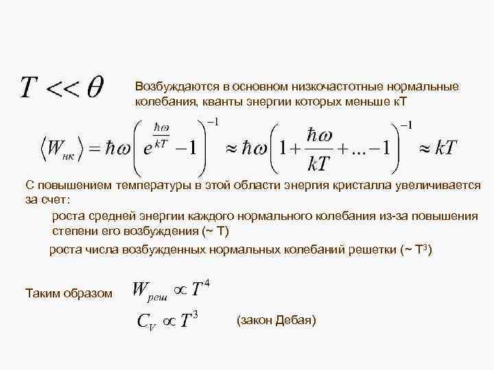 Возбуждаются в основном низкочастотные нормальные колебания, кванты энергии которых меньше к. Т С повышением