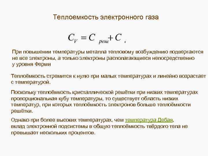 Теплоемкость электронного газа При повышении температуры металла тепловому возбуждению подвергаются не все электроны, а