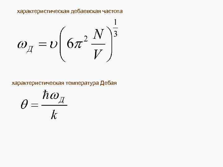 характеристическая дебаевская частота характеристическая температура Дебая