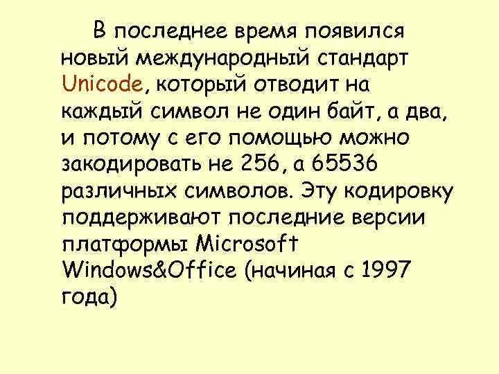 В последнее время появился новый международный стандарт Unicode, который отводит на каждый символ не