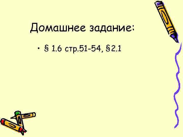 Домашнее задание: • § 1. 6 стр. 51 -54, § 2. 1