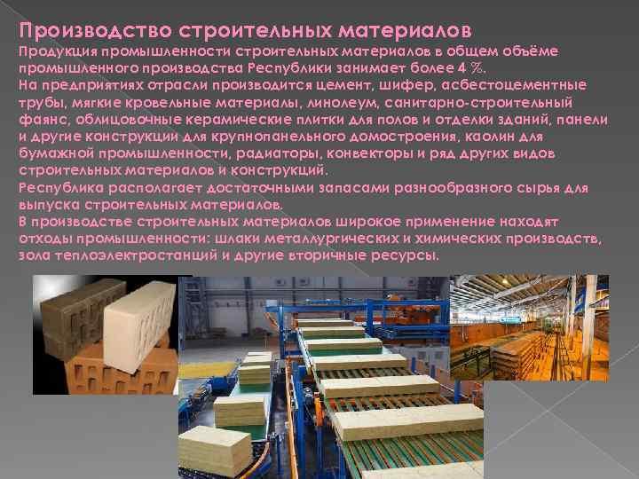 Производство строительных материалов Продукция промышленности строительных материалов в общем объёме промышленного производства Республики занимает