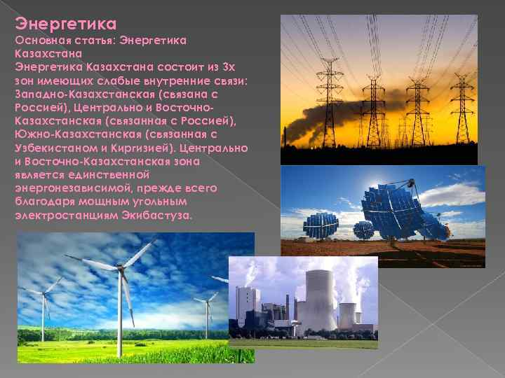 Энергетика Основная статья: Энергетика Казахстана состоит из 3 х зон имеющих слабые внутренние связи: