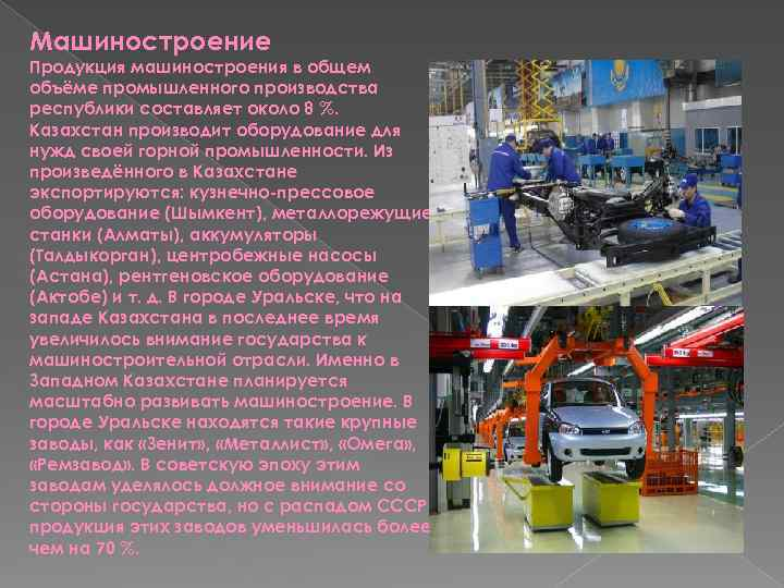 Машиностроение Продукция машиностроения в общем объёме промышленного производства республики составляет около 8 %. Казахстан