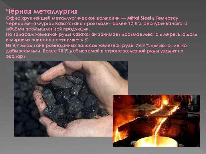 Чёрная металлургия Офис крупнейшей металлургической компании — Mittal Steel в Темиртау Чёрная металлургия Казахстана