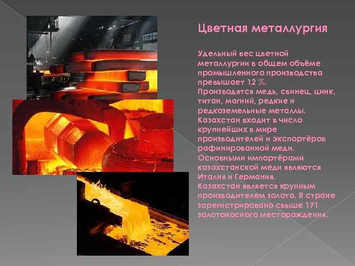 Цветная металлургия Удельный вес цветной металлургии в общем объёме промышленного производства превышает 12 %.