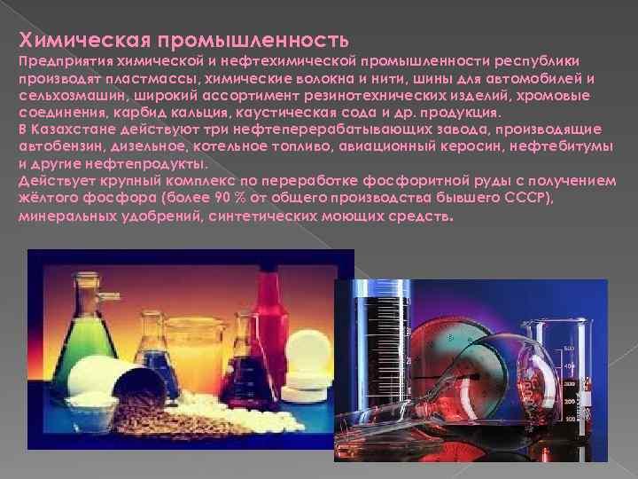 Химическая промышленность Предприятия химической и нефтехимической промышленности республики производят пластмассы, химические волокна и нити,