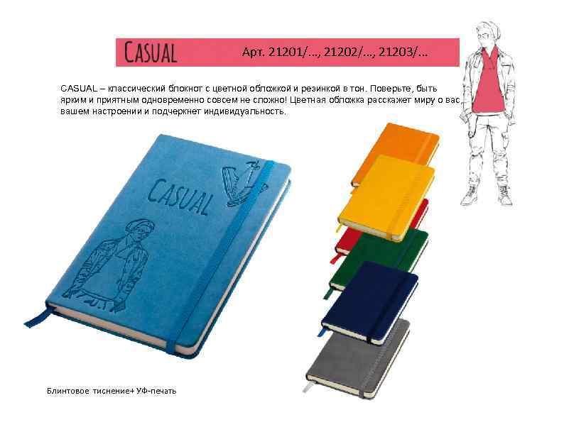 Арт. 21201/…, 21202/…, 21203/… CASUAL – классический блокнот с цветной обложкой и резинкой в