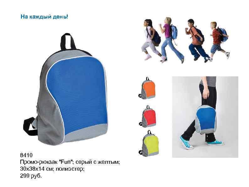 На каждый день! 8410 Промо-рюкзак