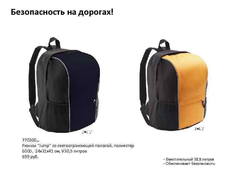 Безопасность на дорогах! 770300… Рюкзак