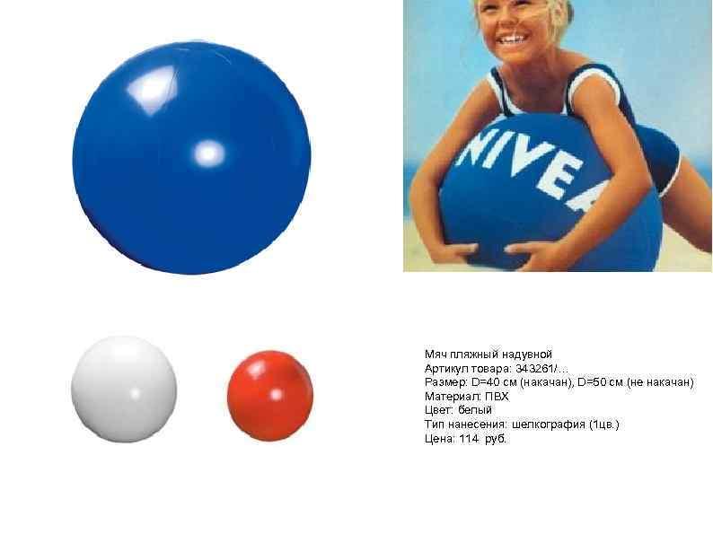 Мяч пляжный надувной Артикул товара: 343261/… Размер: D=40 см (накачан), D=50 см (не накачан)