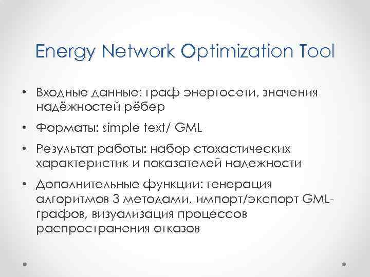 Energy Network Optimization Tool • Входные данные: граф энергосети, значения надёжностей рёбер • Форматы: