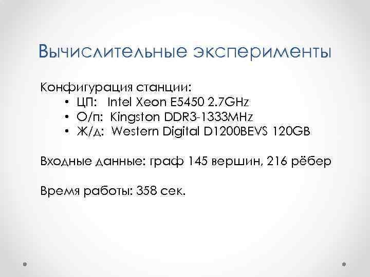 Вычислительные эксперименты Конфигурация станции: • ЦП: Intel Xeon E 5450 2. 7 GHz •