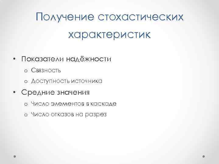 Получение стохастических характеристик • Показатели надёжности o Связность o Доступность источника • Средние значения